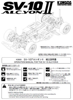 Kawada Manuals