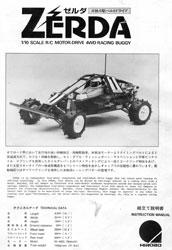 Hirobo Zerda Manual